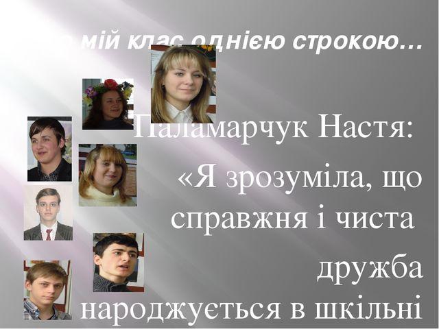 Про мій клас однією строкою… Паламарчук Настя: «Я зрозуміла, що справжня і...