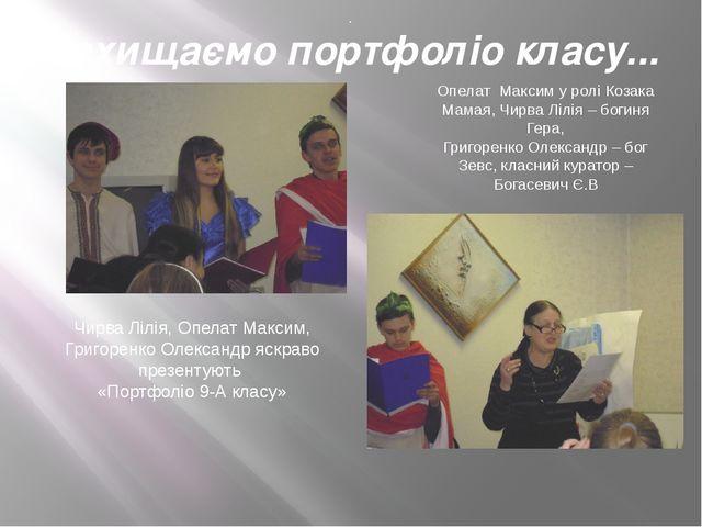 Захищаємо портфоліо класу... Чирва Лілія, Опелат Максим, Григоренко Олександр...