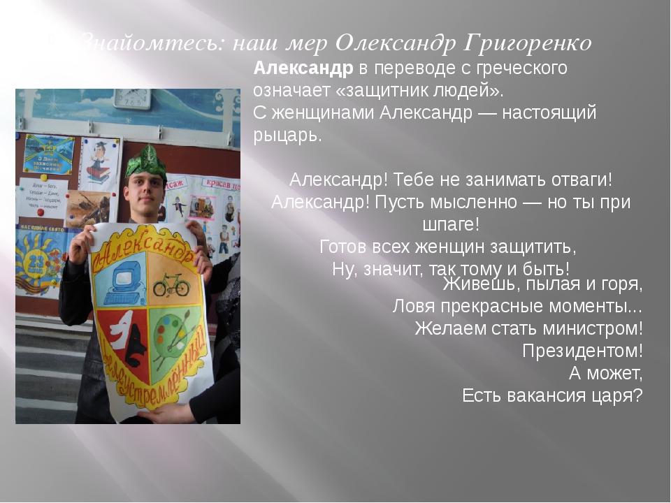 Знайомтесь: наш мер Олександр Григоренко Александр в переводе с греческого оз...