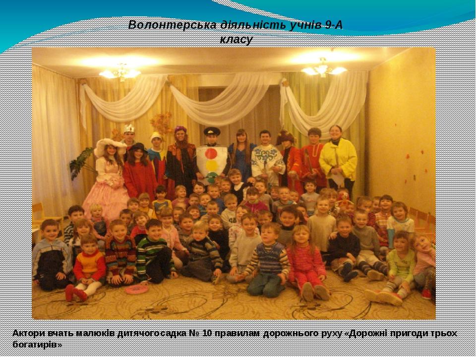 Волонтерська діяльність учнів 9-А класу Актори вчать малюків дитячого садка...