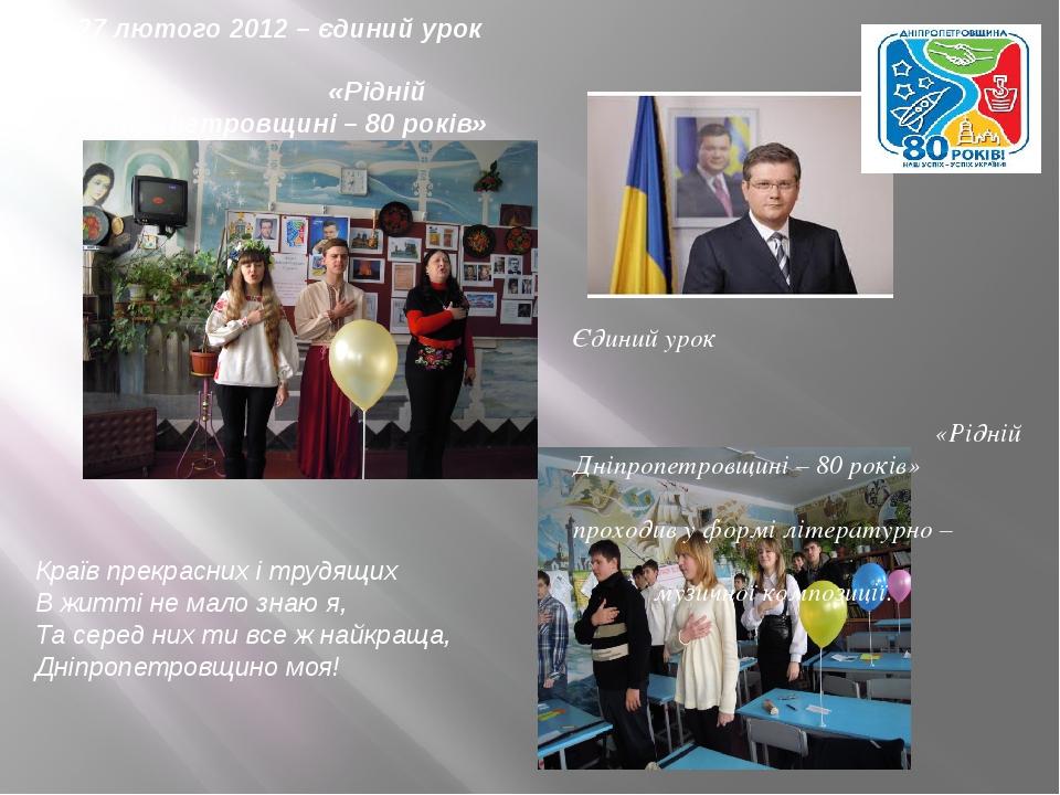 27 лютого 2012 – єдиний урок «Рідній Дніпропетровщині – 80 років» Країв прекр...