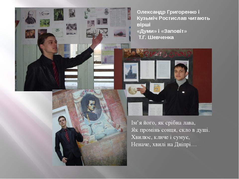 Олександр Григоренко і Кузьміч Ростислав читають вірші «Думи» і «Заповіт» Т.Г...