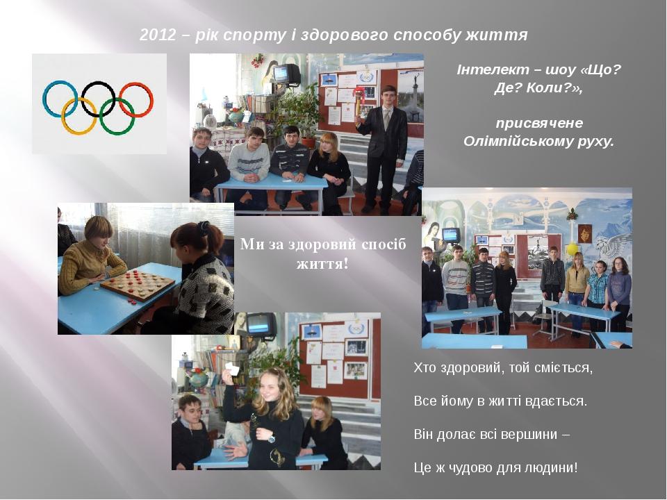 2012 – рік спорту і здорового способу життя Інтелект – шоу «Що? Де? Коли?»,...