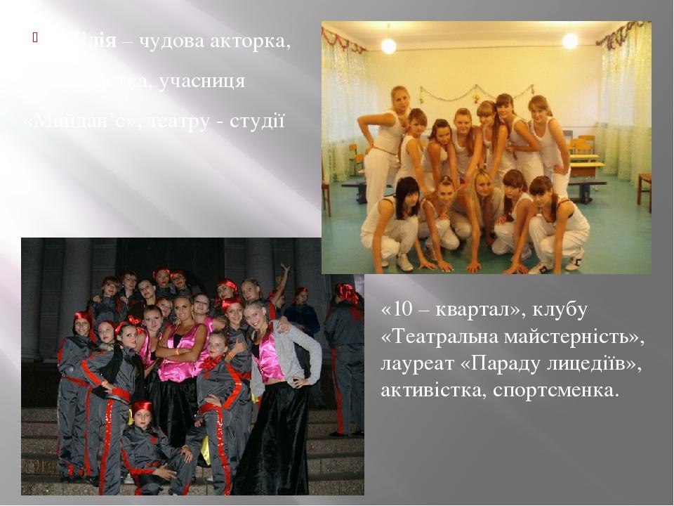 Лілія – чудова акторка, Танцюристка, учасниця «Майдан'с», театру - студії «...