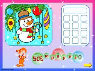 0 2 3 9 * # 5 8 1 7 6 4 5 8 1 500 1 80 © Фокина Лидия Петровна