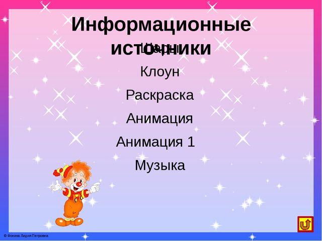 Информационные источники Шары Клоун Раскраска Анимация Анимация 1 Музыка © Фо...