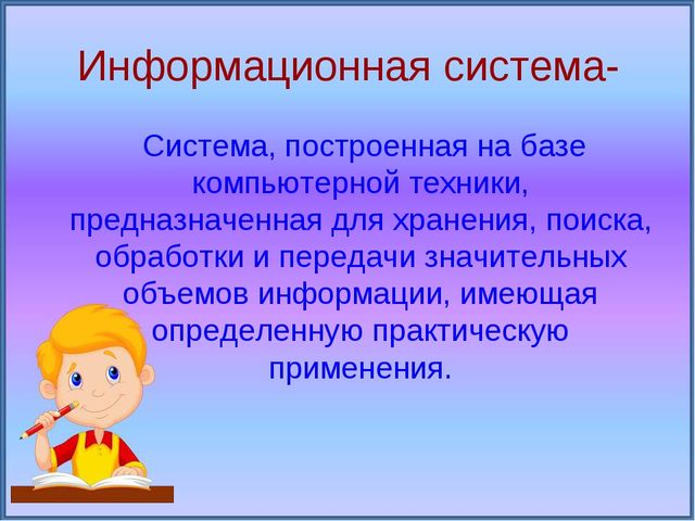 Информационная система- Система, построенная на базе компьютерной техники, пр...