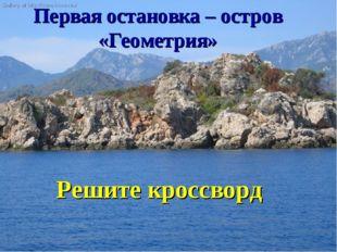 Первая остановка – остров «Геометрия» Решите кроссворд