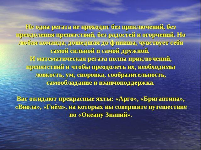 Не одна регата не проходит без приключений, без преодоления препятствий, без...