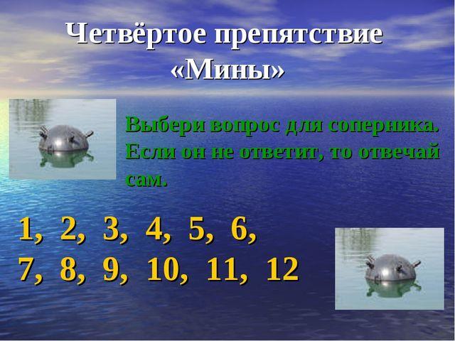 Четвёртое препятствие «Мины» Выбери вопрос для соперника. Если он не ответит,...