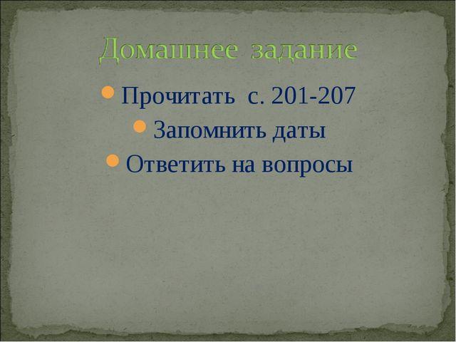 Прочитать с. 201-207 Запомнить даты Ответить на вопросы