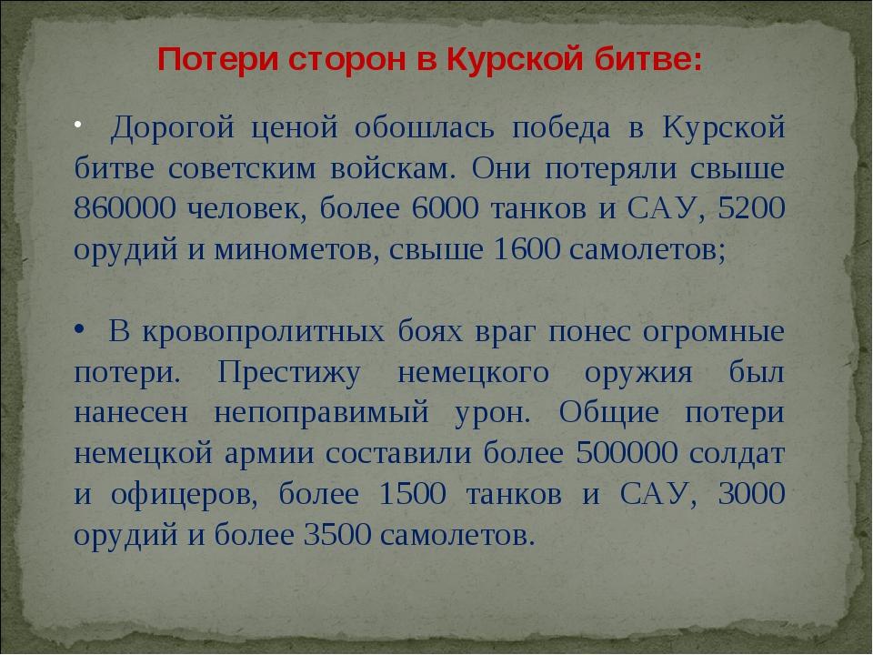Потери сторон в Курской битве: Дорогой ценой обошлась победа в Курской битве...