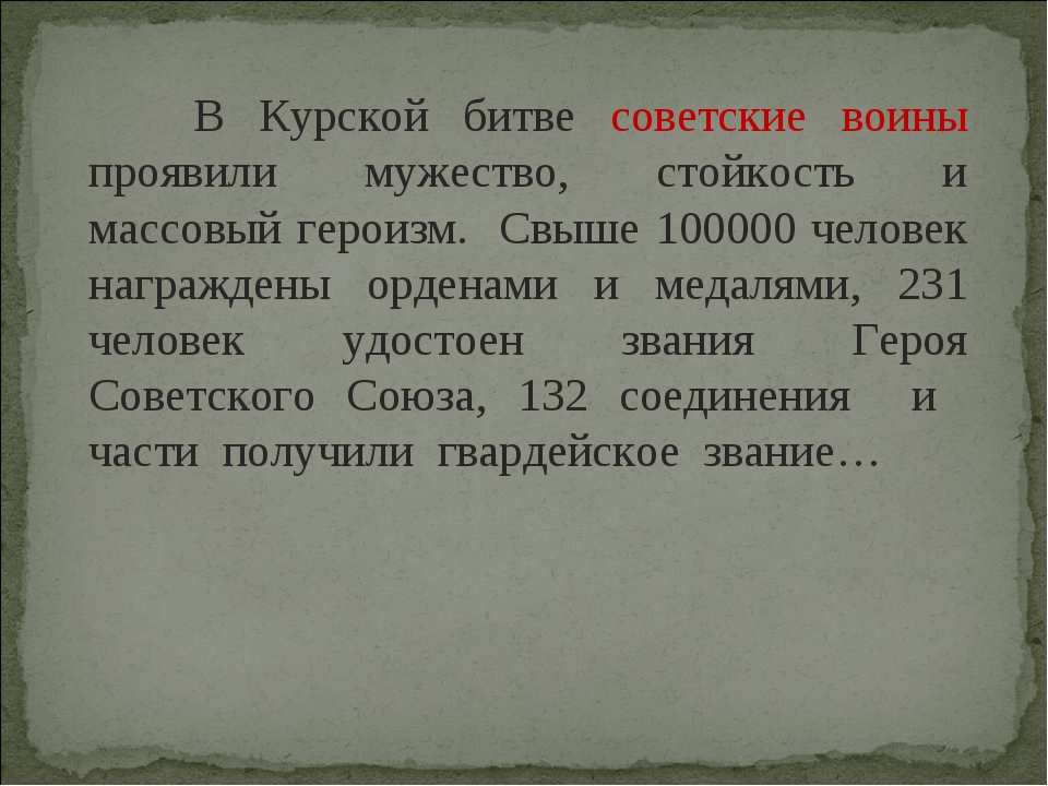В Курской битве советские воины проявили мужество, стойкость и массовый геро...