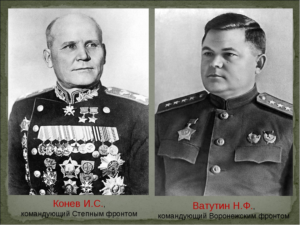 Ватутин Н.Ф., командующий Воронежским фронтом Конев И.С., командующий Степным...