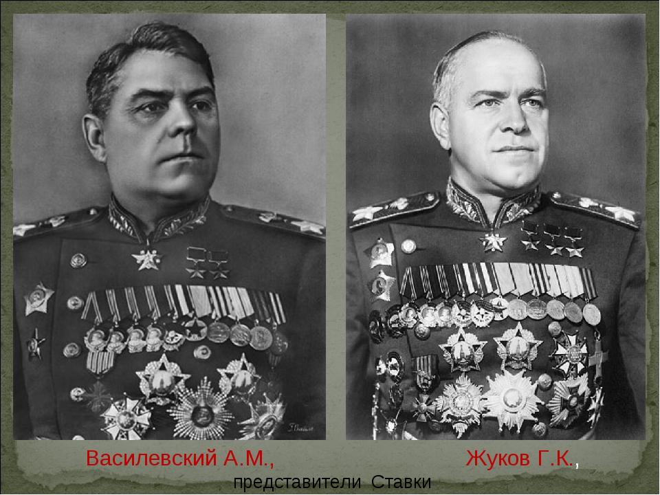 Василевский А.М., Жуков Г.К., представители Ставки