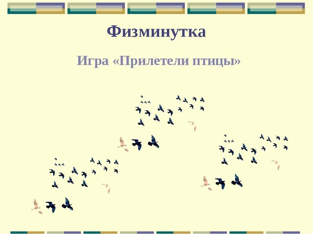 Физминутка Игра «Прилетели птицы»