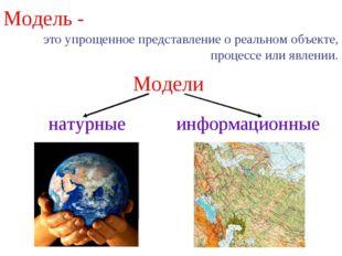 Модель - это упрощенное представление о реальном объекте, процессе или явлени