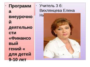 Учитель 3 б: Вихлянцева Елена Николаевна Программа внеурочной деятельности «