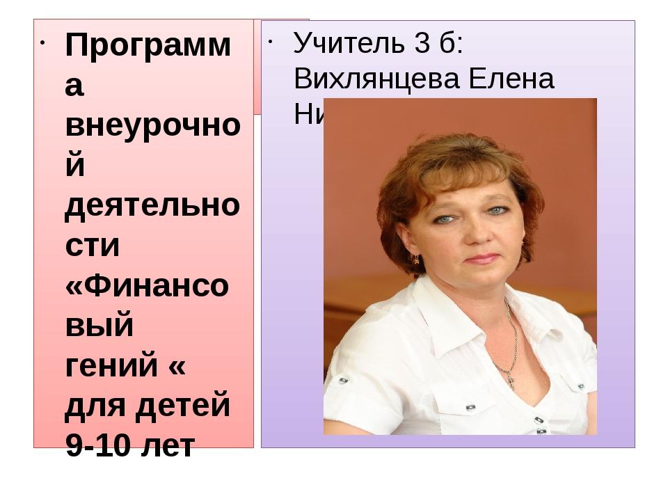 Учитель 3 б: Вихлянцева Елена Николаевна Программа внеурочной деятельности «...