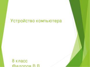 Устройство компьютера 8 класс Федоров В.В