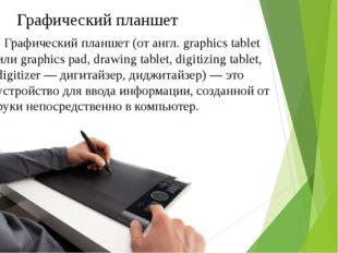 Графический планшет (от англ. graphics tablet или graphics pad, drawing tab