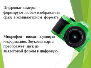 Цифровые камеры – формируют любые изображения сразу в компьютерном формате. М