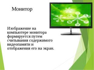 Изображение на компьютере монитора формируется путем считывания содержимого