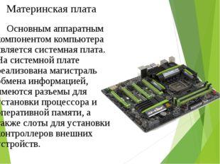 Основным аппаратным компонентом компьютера является системная плата. На сист