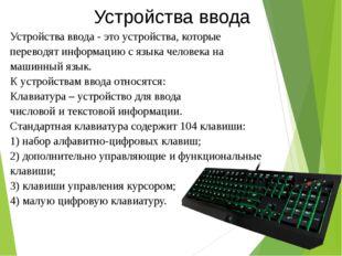 Устройства ввода Устройства ввода - это устройства, которые переводят информа