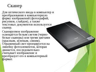 Для оптического ввода в компьютер и преобразования в компьютерную форму изобр