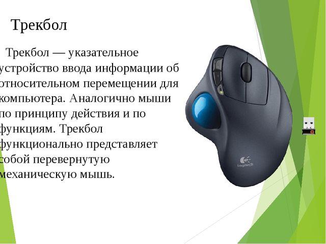 Трекбол — указательное устройство ввода информации об относительном перемещ...
