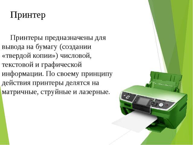 Принтеры предназначены для вывода на бумагу (создании «твердой копии») число...