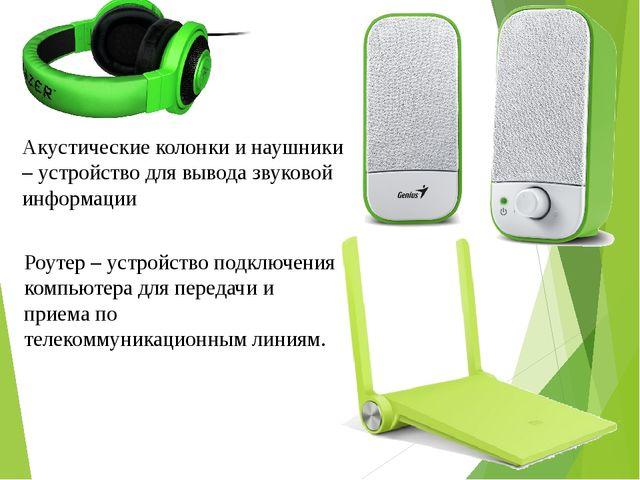 Роутер – устройство подключения компьютера для передачи и приема по телекомму...