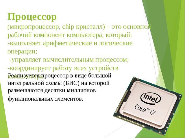 Процессор (микропроцессор, chip кристалл) – это основной рабочий компонент к...