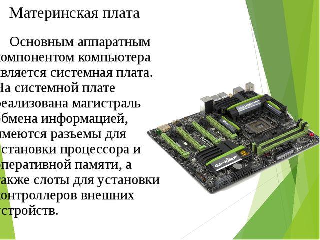 Основным аппаратным компонентом компьютера является системная плата. На сист...