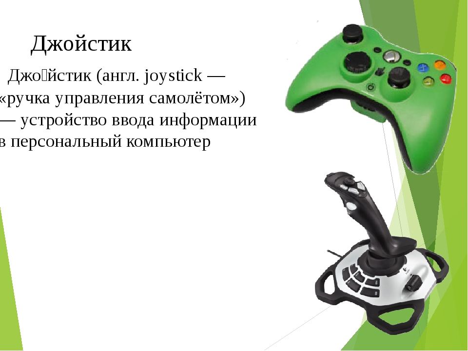 Джо́йстик (англ. joystick — «ручка управления самолётом») — устройство ввод...