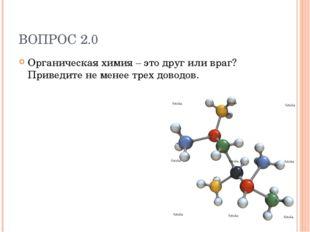 ВОПРОС 2.0 Органическая химия – это друг или враг? Приведите не менее трех до