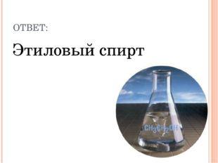 ОТВЕТ: Этиловый спирт