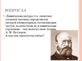 ВОПРОС 2.4 «Химическая натура (т.е. свойства) сложной частицы определяется на