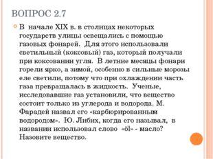 ВОПРОС 2.7 В начале XIX в. в столицах некоторых государств улицы освещались с