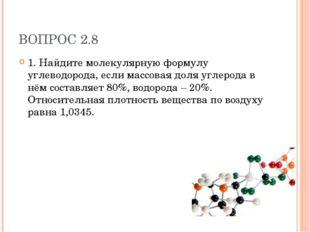 ВОПРОС 2.8 1. Найдите молекулярную формулу углеводорода, если массовая доля у
