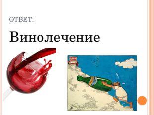 ОТВЕТ: Винолечение