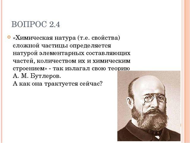 ВОПРОС 2.4 «Химическая натура (т.е. свойства) сложной частицы определяется на...