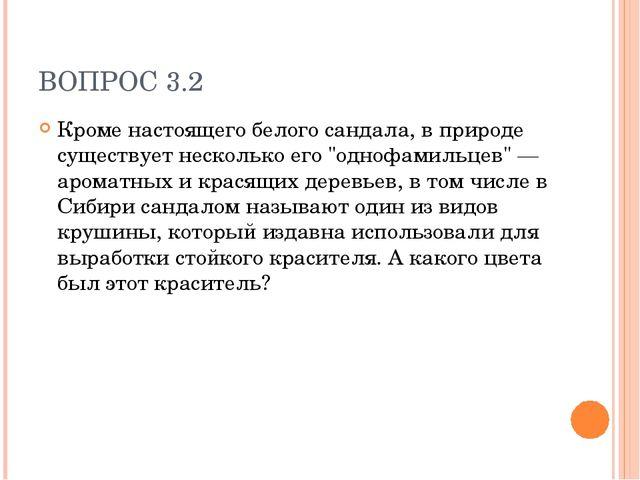 ВОПРОС 3.2 Кроме настоящего белого сандала, в природе существует несколько ег...