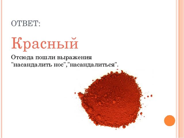 """ОТВЕТ: Красный Отсюда пошли выражения """"насандалить нос"""",""""насандалиться""""."""