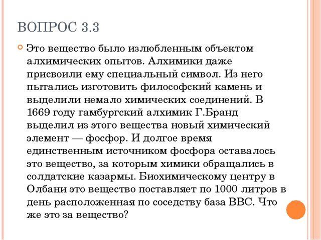 ВОПРОС 3.3 Это вещество было излюбленным объектом алхимических опытов. Алхими...