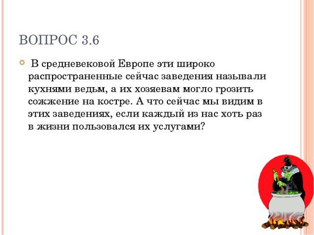ВОПРОС 3.6 В средневековой Европе эти широко распространенные сейчас заведени...
