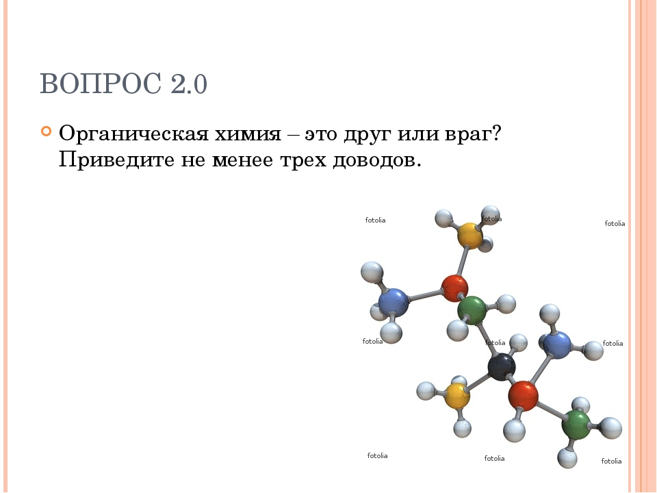 ВОПРОС 2.0 Органическая химия – это друг или враг? Приведите не менее трех до...