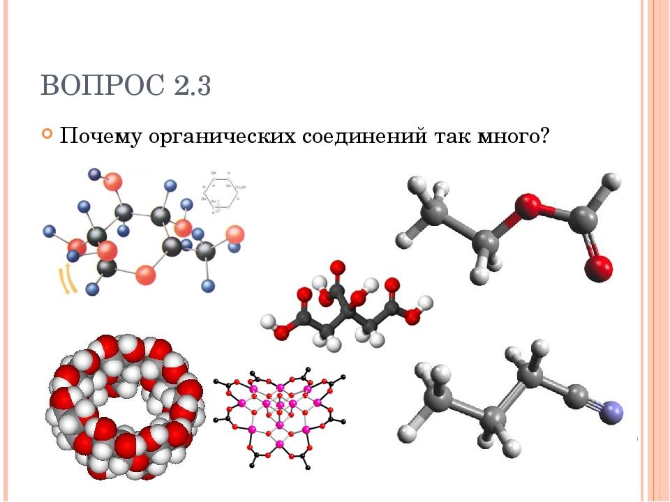 ВОПРОС 2.3 Почему органических соединений так много?