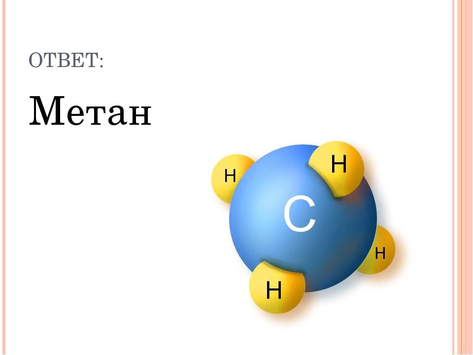 ОТВЕТ: Метан